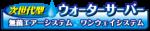 water-server-logo
