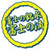富士の銘水 富士の滴